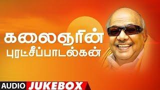 Kalaignar Dr.M.Karunanidhi Kalaignerin Puratchi Padalgal Jukebox | Tamil Patriotic Songs