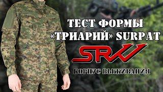 [ОБЗОР] Стресс тест формы Триарий SURPAT SRVV / [REVIEW] Stress testing TRIARIUS uniform
