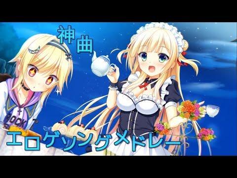 【作業用】神曲エロゲソングメドレー vol.2【1080P】