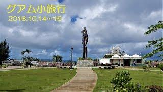 久しぶりの海外旅行です。 グアム島に行ってきました。 目的あっての旅...
