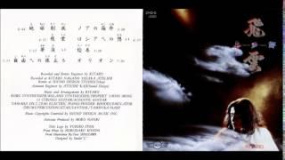 Kitaro - Noah