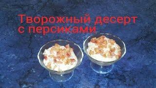 #Десерт творожный с персиками.#Видеорецепт.
