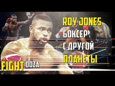 Боксер с другой планеты / Феноменальный Рой Джонс младший / Roy Jones jr.