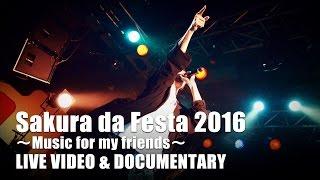 2016年3月29日に開催された桜田通 ファンイベント「Sakura da Festa 201...