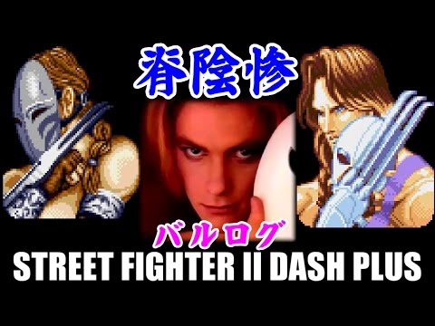 [1/5] Balrog - STREET FIGHTER II DASH PLUS - CHAMPION EDITION(Genesis) [脊陰惨]