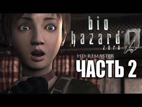 Resident Evil 0 HD REMASTER ► Прохождение #2 ► ОСОБНЯК УЖАСА