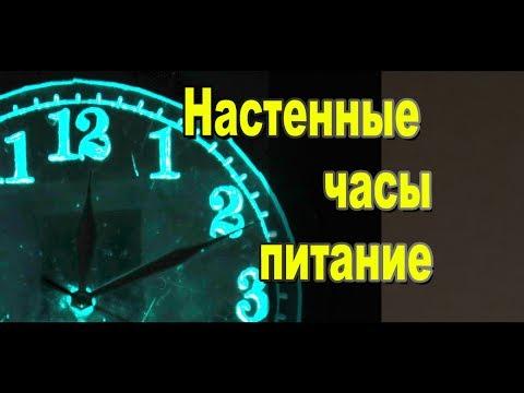 Часы со светящимся циферблатом