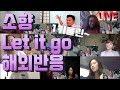 소향 Sohyang- Let It Go 1키올린LIVE 해외반응 reaction