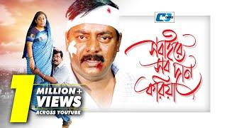 Download lagu Sobaire Sob Dan Koriya Dipjol Apu Biswas Anowera Bangla movie song HD Andrew kishore MP3