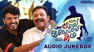Oru Pazhaya Bomb Kadha Audio Jukebox | Shafi | Bibin George | Prayaga Martin | Arunraj