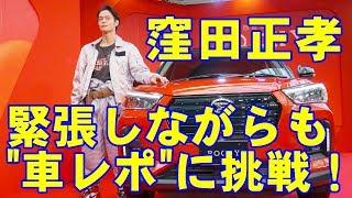 水川あさみと結婚した俳優の窪田正孝(31)が、「新型コンパクトSUV...