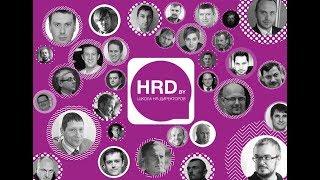 Школа ITHRD | Стандартизированное обучение директоров по персоналу в IT
