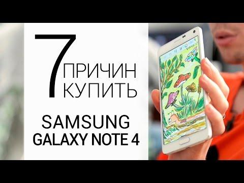 7 причин купить Samsung Galaxy Note 4, или просто -- обзор смартфона.