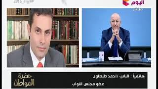 حضرة المواطن مع سيد علي  وجدال وخناقة مع النائب احمد طنطاوي بسبب العملية سيناء 18-2-2018