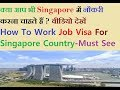 Singapore Find Jobs Online In Hindi/Urdu