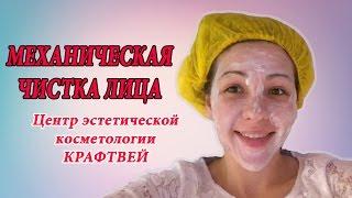 МЕХАНИЧЕСКАЯ ЧИСТКА ЛИЦА. Процедура чистки лица у косметолога в KRAFTWAY.  Проблемная кожа и прыщи