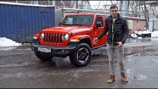 Тест-драйв и обзор Jeep Wrangler Rubicon 2019