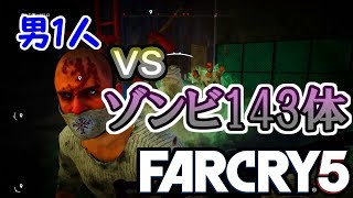 【FARCRY5】男1人相手するのは143体のゾンビ【なすび】