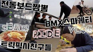 샤오미 전동보드 타고 짬뽕 | BMX 타고 스파게티 |…