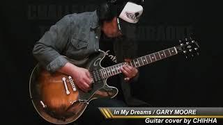In My Dreams / GARY MOORE / CHALLENGE TO THE GUITAR KARAOKE #155