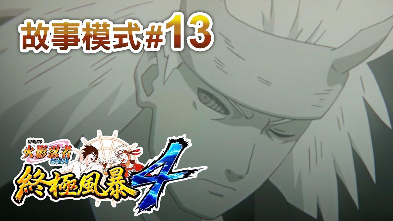 #13 六道斑出動 -- 火影忍者疾風傳 終極風暴4 [故事模式] PS4 - YouTube