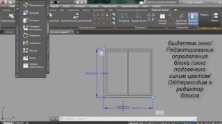 [AutoCAD] Как изменить параметры  динамического блока