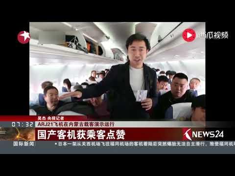 ARJ21飞机在内蒙古载客演示运行:国产客机获乘客点赞