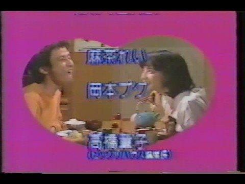 翔んだカップル #03-3/3