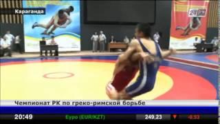 Чемпионат Казахстана по греко-римской борьбе завершился в Караганде