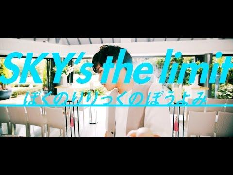 ぼくのりりっくのぼうよみ - 「SKY's the limit」ミュージックビデオ