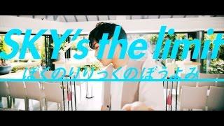 ぼくのりりっくのぼうよみ - SKY's the limit