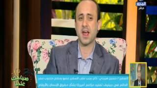 شاهد.. هريدي: الرد على مزاعم أمريكا بشأن حقوق الإنسان في مصر