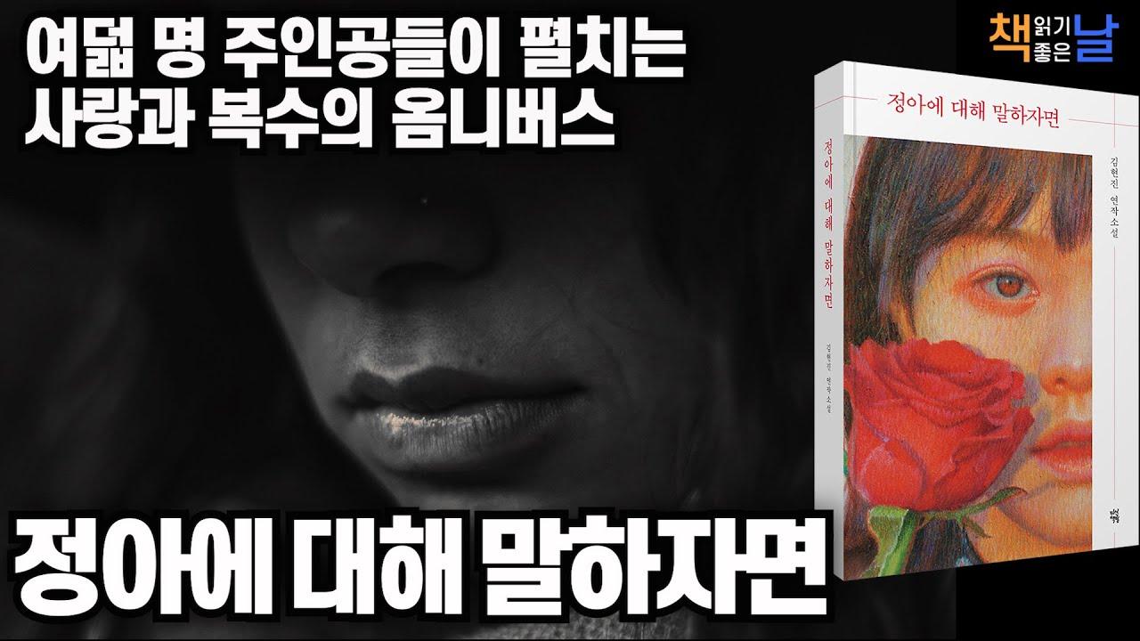[정아에 대해 말하자면] 여덟 명 주인공들이 펼치는 사랑과 복수의 옴니버스  책읽어주는여자 오디오북