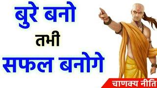 दुनिया में ज्यादा सीधा होना ठीक नहीं है | Chanakya Niti | Chanakya Neeti Full in Hindi