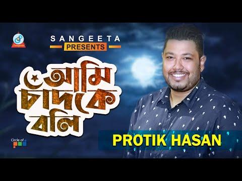 Ami Chadke Boli - Protik Hasan | Sangeeta