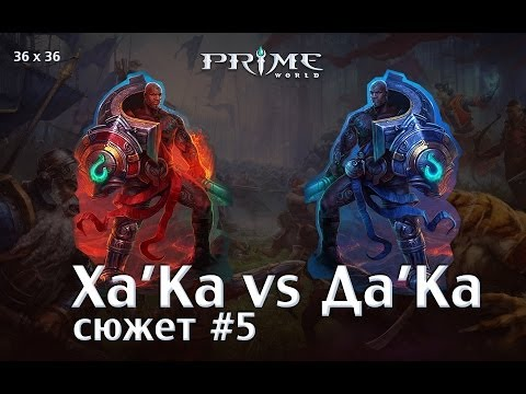 видео: prime world [36x36] [Ха'Ка vs Да'Ка]