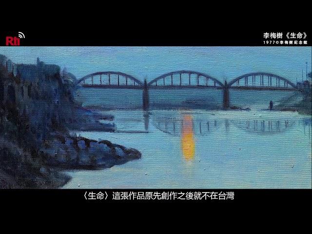 【Rti】 Dinamika Museum Seni (10)Lee Mei-shu