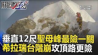 「垂直12尺」聖母峰前最險一關「希拉瑞台階」崩塌 攻頂路更險峻!? 關鍵時刻 20170522-3馬西屏 眭澔平 黃世聰 黃創夏
