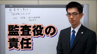 監査役の責任/厚木弁護士ch・神奈川県