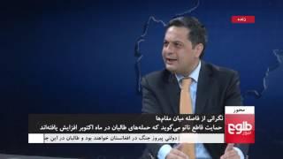 MEHWAR: Rifts Between NUG Leaders Discussed/محور: افزایش اختلاف ها میان رهبران حکومت