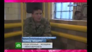 Надежда Савченко На допросе!!!НОВОСТИ УКРАИНА