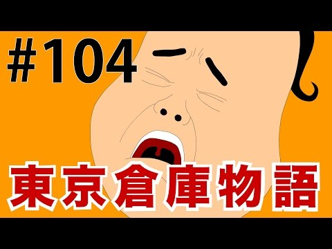社長は小菅ロス〜東京倉庫物語【第104話】