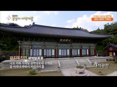 [BTN불교TV]2017년 한글의례 봉녕사 새벽예불