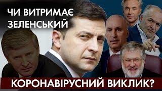 Що задумали депутати?: Чому Зеленський зустрічався з олігархами і що буде з економікою