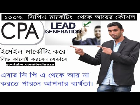 lead generation email marketing bangla tutorial.ইমেইল মার্কেটিং করে যেভাবে লিড জেনারেট করবেন