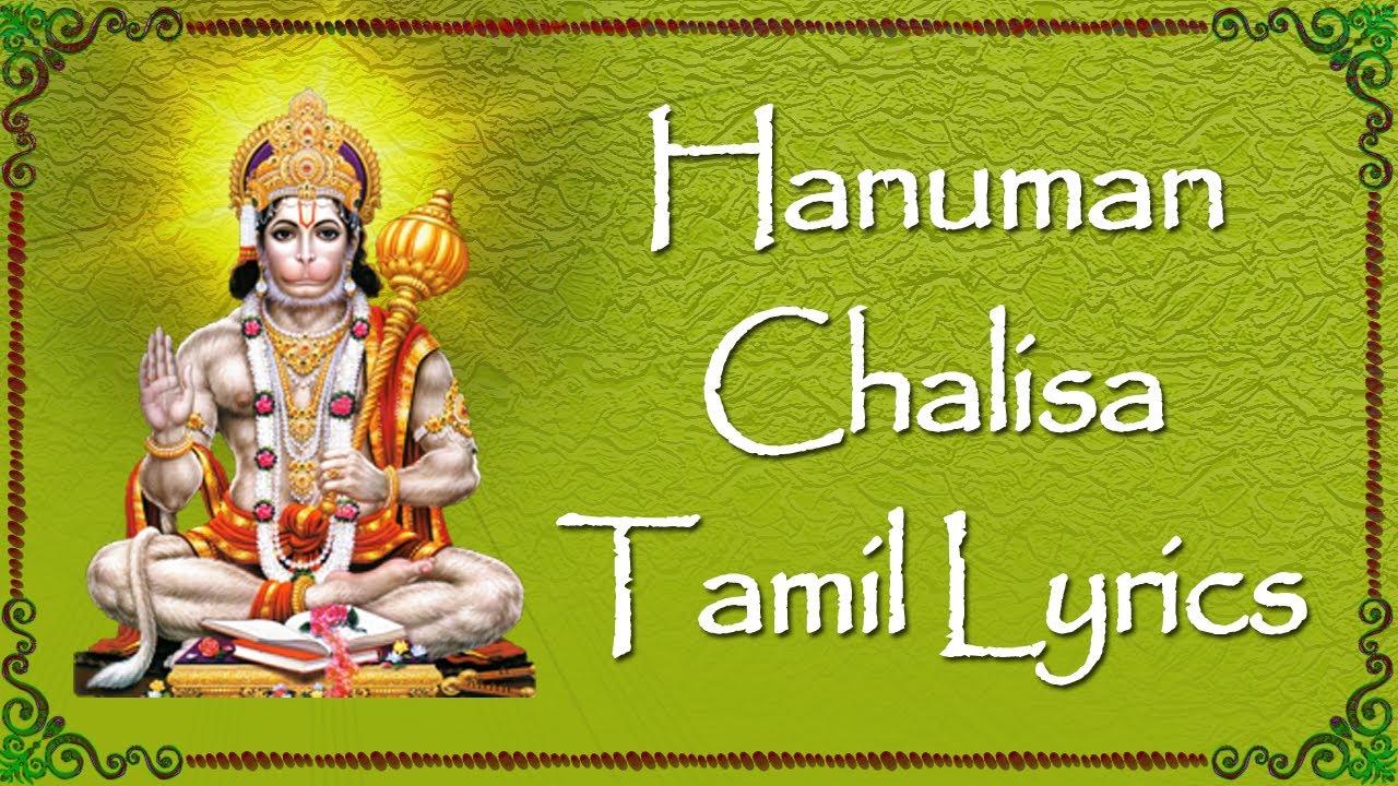 Lord Hanuman Songs - Hanuman Chalisa in Tamil with Lyrics |