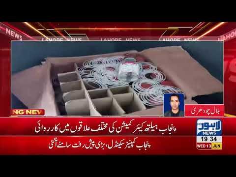 Punjab Healthcare Commission action against quacks thumbnail