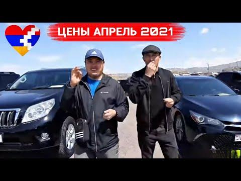 🇦🇲 УЖЕ МОЖНО своим Ходом?!💥🚘 Авто из Армении 2021💥
