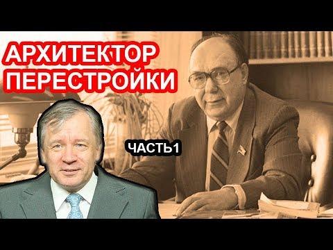Яковлев - архитектор Перестройки. Часть 1