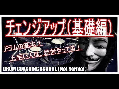 チェンジアップ基礎編 change up Basic ◆[札幌]ドラム教室Not Normal◆